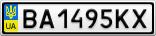 Номерной знак - BA1495KX