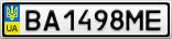 Номерной знак - BA1498ME