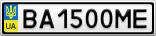 Номерной знак - BA1500ME