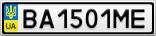Номерной знак - BA1501ME