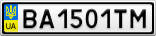Номерной знак - BA1501TM