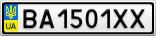 Номерной знак - BA1501XX