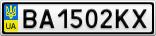 Номерной знак - BA1502KX
