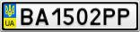 Номерной знак - BA1502PP