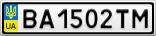 Номерной знак - BA1502TM