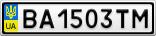 Номерной знак - BA1503TM