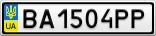 Номерной знак - BA1504PP
