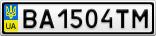 Номерной знак - BA1504TM
