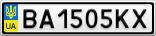 Номерной знак - BA1505KX