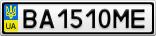 Номерной знак - BA1510ME