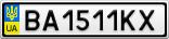Номерной знак - BA1511KX