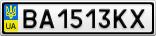 Номерной знак - BA1513KX