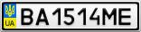 Номерной знак - BA1514ME