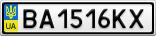 Номерной знак - BA1516KX