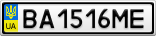 Номерной знак - BA1516ME