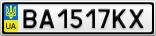 Номерной знак - BA1517KX