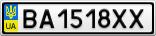 Номерной знак - BA1518XX