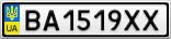Номерной знак - BA1519XX