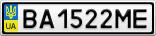 Номерной знак - BA1522ME