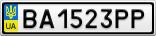 Номерной знак - BA1523PP
