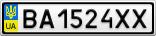 Номерной знак - BA1524XX