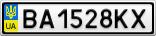 Номерной знак - BA1528KX