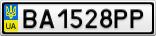 Номерной знак - BA1528PP