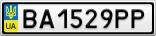 Номерной знак - BA1529PP