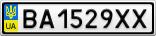 Номерной знак - BA1529XX