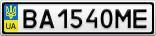 Номерной знак - BA1540ME