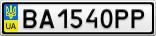 Номерной знак - BA1540PP