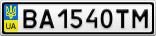 Номерной знак - BA1540TM