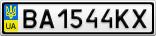 Номерной знак - BA1544KX