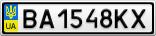 Номерной знак - BA1548KX