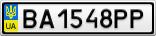 Номерной знак - BA1548PP