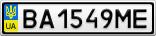 Номерной знак - BA1549ME