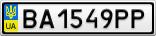 Номерной знак - BA1549PP