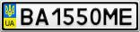 Номерной знак - BA1550ME