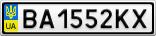 Номерной знак - BA1552KX