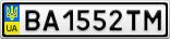Номерной знак - BA1552TM