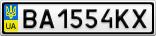Номерной знак - BA1554KX