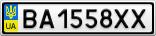 Номерной знак - BA1558XX