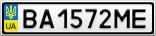 Номерной знак - BA1572ME