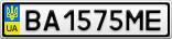 Номерной знак - BA1575ME