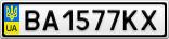 Номерной знак - BA1577KX