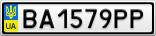 Номерной знак - BA1579PP