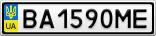 Номерной знак - BA1590ME