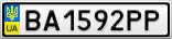 Номерной знак - BA1592PP