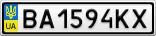 Номерной знак - BA1594KX