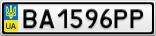 Номерной знак - BA1596PP